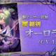 スクエニ、『グリムエコーズ』で新たなフェス召喚限定ヒーロー「オーロラ姫」の登場が決定!