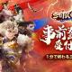 RASTAR GAMES、1分でバトルが終わるスマホ向けRPG『三国武神伝 ~最強名将の成り上がり~』の事前登録を開始!