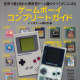 主婦の友インフォス、「ゲームボーイコンプリートガイド」を7月20日に発売 発売ソフトをカートリッジ画像付きで紹介