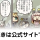 TYPE-MOON/FGO PROJECT、『Fate/Grand Order』のWEBマンガ「もっとマンガで分かる!Fate/Grand Order」の第83話「最後の戦い」を公開