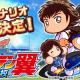 KONAMIの『パワサカ』がApp Store売上ランキングで238位→12位に急浮上 人気サッカー漫画「キャプテン翼」とのコラボ開始で