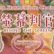 光穹ゲーム、『螢幕判官』日本語版を7月12日に配信開始 ニュース信憑性、いじめ、家庭内暴力などを問いかける