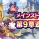 任天堂とCygames、『ドラガリアロスト』が7月15日15時にメインストーリー第9章「Let's Party!」&新たな育成要素「プラス値」を追加