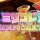 バンナム、『ミリシタ』でイベント「ミリコレ!~MILLIONLIVE COLLECTION~」を6月13日15時より開催!