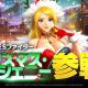 ネットマーブル、『THE KING OF FIGHTERS ALLSTAR』で新FESファイター「クリスマス・B.ジェニー」が参戦!