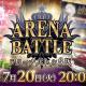 ケイブ、『ゴシックは魔法乙女』でオンライン対戦モード「アリーナバトル」のβ版をリリース!