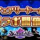アンビション、『あっきのじかん』にて妖精を育てる癒し系育成ゲーム『フェアリードール』とのコラボ第2弾を9/29から開催!