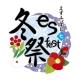 コトブキヤ、来年1月開催の『刀剣乱舞-ONLINE-』とのコラボイベント「es fest 07 冬祭~本丸の冬休み in 壽屋~」の事前抽選受付を実施中!