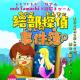ハレガケ、「msb Tamachi×リアル謎解きゲーム 結部探偵の事件簿 ~「謎の予告状」~」を2月9日より開催!