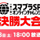 CyberZ、任天堂公式の「第2回 スマブラ SP オンラインチャレンジ決勝大会」を7月18日に放送!