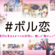 ボルテージ、 恋愛ドラマシリーズの総称を『ボル恋』に決定! Webやスイッチでの展開も踏まえ『恋愛ドラマアプリ』から変更