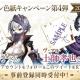 スクエニ、『ラストイデア』の色紙CPを開始 日笠陽子さんと土師孝也さんの直筆サインが当たる!!