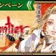 スクエニとアカツキ、『ロマンシング サガ リ・ユニバース』で『サガ フロンティア2』の発売日記念キャンペーン第3弾を開始!