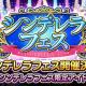 バンナム、『デレステ』が「シンデレラフェス」を10月31日12時より開催決定! 新たな限定アイドルも登場!