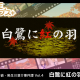 ジー・モード、『探偵・癸生川凌介事件譚 Vol.4「白鷺に紅の羽」』をNintendo Switchで配信決定!