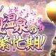 アソビモ、『アヴァベルオンライン』にて和風アバターが手に入るイベント「秘湯を救え!満開花見温泉の繁忙期!」を開催