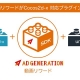 Supership、媒体社向け広告配信プラットフォーム「Ad Generation」の動画リワード広告でCocos2d-x対応プラグインを提供開始
