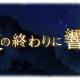 Cygames、『グランブルーファンタジー』でイベント「除夜の終わりに響く鐘」を23日より復刻開催! Sレア風属性の「ジョイ」が仲間に