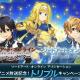 バンナム、『SAOインテグラル・ファクター』でアニメ放送記念イベントを実施 アリシゼーション連動特設サイトの公開も