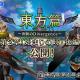 フジゲームス、『アルカ・ラスト』で東方篇第2章「始まりの時・後編」を公開! 29日にはハーフアニバーサリー直前生放送を配信