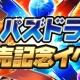 ガンホー、『パズドラ』で3DS用ソフト『パズドラクロス 神の章/龍の章』発売を記念したイベントを開催! 「パズドラ生放送」を28日に実施決定!