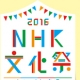 子供でも体験可能なVRブースの設置も 「NHKの文化祭  たいけん広場2016」が11月5日、6日に開催