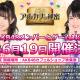 アイア、今夏配信予定の『AKB48 アルカナの秘密』で事前登録者対象のカフェイベントを開催決定! 岡部麟さん、行天優莉奈さん、浅井七海さん、山内瑞葵さんが登場
