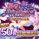 DMM GAMES、『あいりすミスティリア!』で協力イベント「勇者と魔王、運命の出会い!?」とハロウィンキャンペーンを開催!