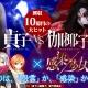 KADOKAWA、『感染×少女』が映画「貞子vs伽椰子」とのコラボイベントを実施 Twitterではダイヤ200個がもらえるクイズキャンペーンも