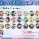 リベル・エンタテインメント、『アイ★チュウ』と『A3!』が11月5日と6日に池袋サンシャインシティで開催する「AGF2016」に出展!