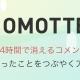 クリスク、匿名投稿アプリ「Omotter(オモッター)」をリリース! ユーザー登録や友達登録が無く誰の目を気にすることなく投稿できる