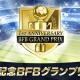 サイバード、『BFBチャンピオンズ2.0』で優秀な監督を表彰する「BFBグランプリ」の結果発表を実施