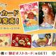ココネ、『猫のニャッホ』の絵画ポストカード第2弾を全国のセブンーイレブン店舗マルチコピー機のコンテンツプリントにて発売決定!