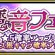 クローバーラボと日本一ソフトウェア、『魔界ウォーズ』で魔音フェスガチャを開催! 新登場ヴァルキリー、ディベルはこのガチャ限定!