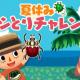 任天堂、『どうぶつの森 ポケットキャンプ』で「夏休みムシとりチャレンジ」を開催 フォーチュンクッキーショップには「リリアンと赤ずきんの森」が新登場