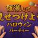 NCジャパン、『雀龍門M』で「ハロウィンパーティー」を開始! ハロウィン限定の新アバターアイテムが登場