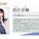 ブシロード、TVアニメ『アサルトリリィ BOUQUET』より新キャラクターの江川樟美を公開 キャストは原田彩楓が担当