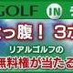 epics、『チャンピオンズゴルフ』でリアルゴルフの無料権が当たるコラボレーションコンぺを開催
