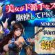 CTW、新作HTML5ゲーム『繚乱綺譚』の事前登録を開始!