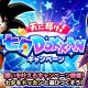 バンナム、『ドラゴンボールZ ドッカンバトル』で「天に輝け!七夕DOKKANキャンペーン」を開催 龍石を最大154個獲得するチャンス!