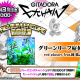 コナミ、アーケードゲーム『GITADORA EXCHAIN』にてPREMIUM ENCORE STAGEで遊べる楽曲を追加!