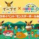 任天堂、『どうぶつの森 ポケットキャンプ』で「プロジェクトイーブイ」とのコラボイベント「モンスターボールあつめ」を開催 イーブイの家具や服をクラフトしよう!