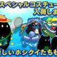 ライドオンジャパン、『ホシクイ』で新ステージや夏のスペシャルコスチュームを追加するアップデートを実施