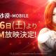 パールアビスジャパン、『黒い砂漠モバイル』でテレビCMを2月16日より全国放映 YouTubeで先行公開!!