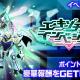 バンナム、『スーパーロボット大戦DD』で新イベント「エキゾチック・インベーション」開催! MAP兵器「ホロボルトグラビティ」も登場