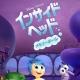 ディズニー、新作アプリ『インサイド・ヘッド メモリーボール』を海外向けに配信開始! 感情たちと共にステージを攻略していくバブルシューティング