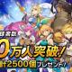 【速報】任天堂とCygames、スマートフォン向け新作アクションRPG『ドラガリアロスト』を正式リリース!