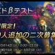 アソビモ、新作MMORPG『プロジェクト エターナル』のCBT参加者枠を4000人拡張する二次募集を明日14日の1日限定で実施!