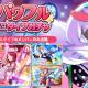 ブシロードとCraft Egg、『バンドリ! ガールズバンドパーティ!』で「パワフルタイプガチャ」を開催中!