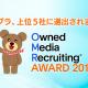 コロプラ、能動的かつ先進的な採用活動を行う企業を表彰する「オウンドメディアリクルーティング アワード2019」の上位5社に選出